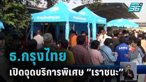 """ธ.กรุงไทย เปิดจุดบริการพิเศษ ลงทะเบียน """"เราชนะ"""""""