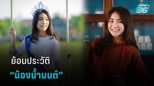 """ประวัติ """"น้องน้ำมนต์"""" รองนางสาวไทยปี62 นางงามผู้ลาลับ"""