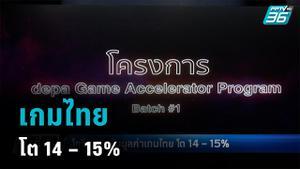 โควิด-19 ดันมูลค่าเกมไทย โต 14 – 15%