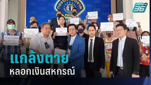 แกล้งตาย หลอกเงินสหกรณ์การบินไทย 14 ล้าน