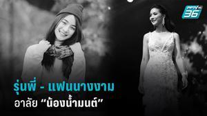 """รุ่นพี่นางสาวไทย โพสต์อาลัย """"น้องน้ำมนต์"""" จากไปอย่างสงบ"""
