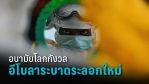 "WHO กังวล อีโบลาระบาดระลอกใหม่ใน ""กินี"" และ ""คองโก"""