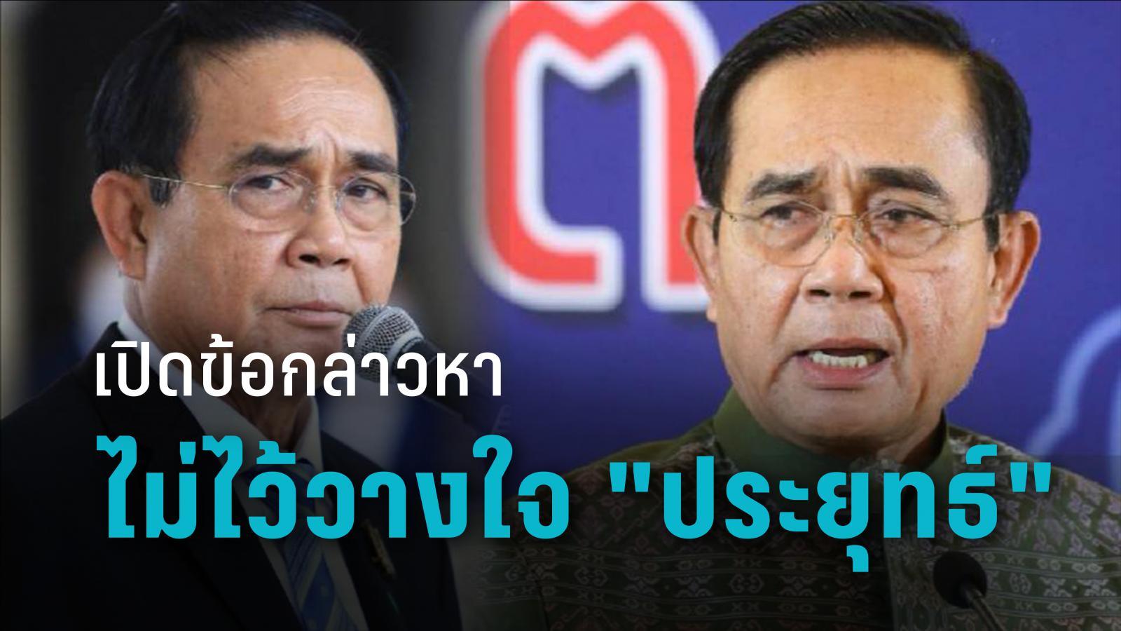 """ฝ่ายค้านล็อกเป้า ถล่ม """"บิ๊กตู่"""" คนแรก เปิดข้อกล่าวหา อภิปรายไม่ไว้วางใจนายกรัฐมนตรี"""