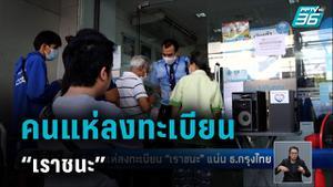 """คนยังแห่ลงทะเบียน """"เราชนะ"""" แน่น ธนาคารกรุงไทย"""