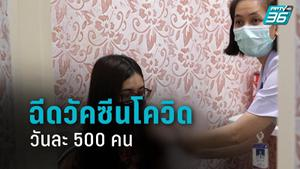 """รพ.ราชวิถี พร้อมฉีดวัคซีนโควิด วันละ 500 คน – การบินไทย เผยเส้นทางขน """"ซิโนแวค"""""""