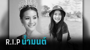 """""""น้ำมนต์"""" รองนางสาวไทย ปี 62 เสียชีวิตจากอุบัติเหตุทางรถยนต์ แม่โพสต์เศร้า"""