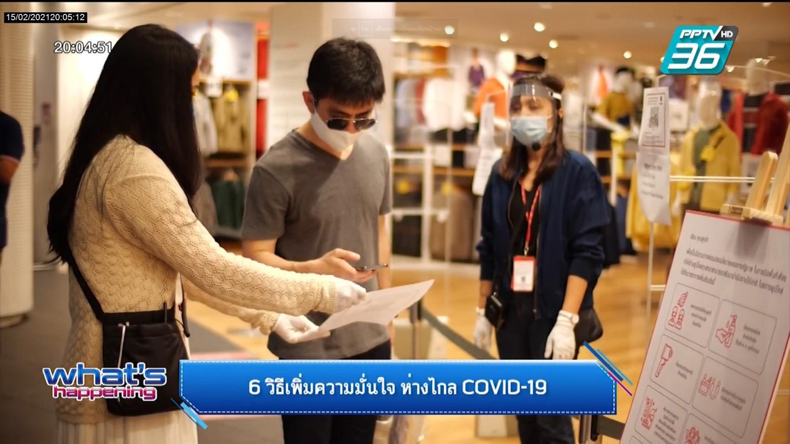 เอาตัวรอดจากไวรัส COVID-19