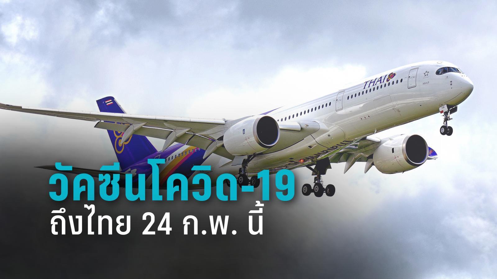 การบินไทย ขนวัคซีนโควิด-19 ล็อตแรก 2 แสนโดสถึงไทย 24 ก.พ. นี้