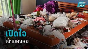 เจ้าของหอเปิดใจล้างห้องพักขยะเต็มห้อง