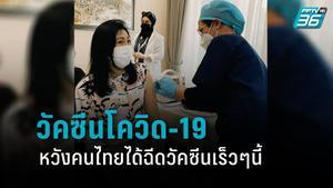 """""""ยิ่งลักษณ์"""" ฉีดวัคซีนโควิด-19 ที่ดูไบ หวังคนไทยได้ฉีด"""