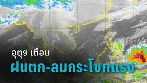 อุตุฯ เตือนระวังฝนตกหนัก-ลมกระโชกแรง