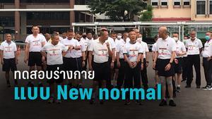 ทดสอบร่างกายบิ๊กทหารแบบ New normal