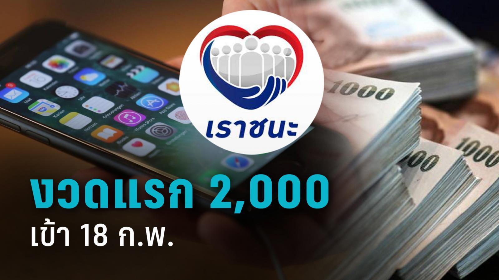 วันนี้! เงินเราชนะ โอนงวดแรก 2,000 เช็กวันรับครบ 7,000 เปิด 11 ขั้นตอนใช้สิทธิผ่านแอปเป๋าตัง