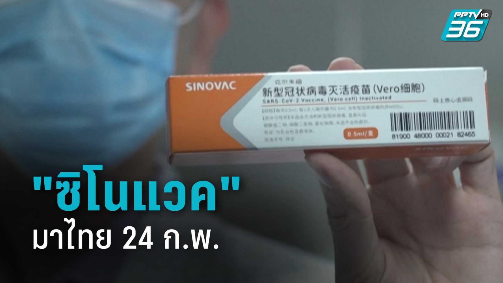 """เส้นทางวัคซีนโควิด """"ซิโนแวค"""" มาไทย 24 ก.พ."""