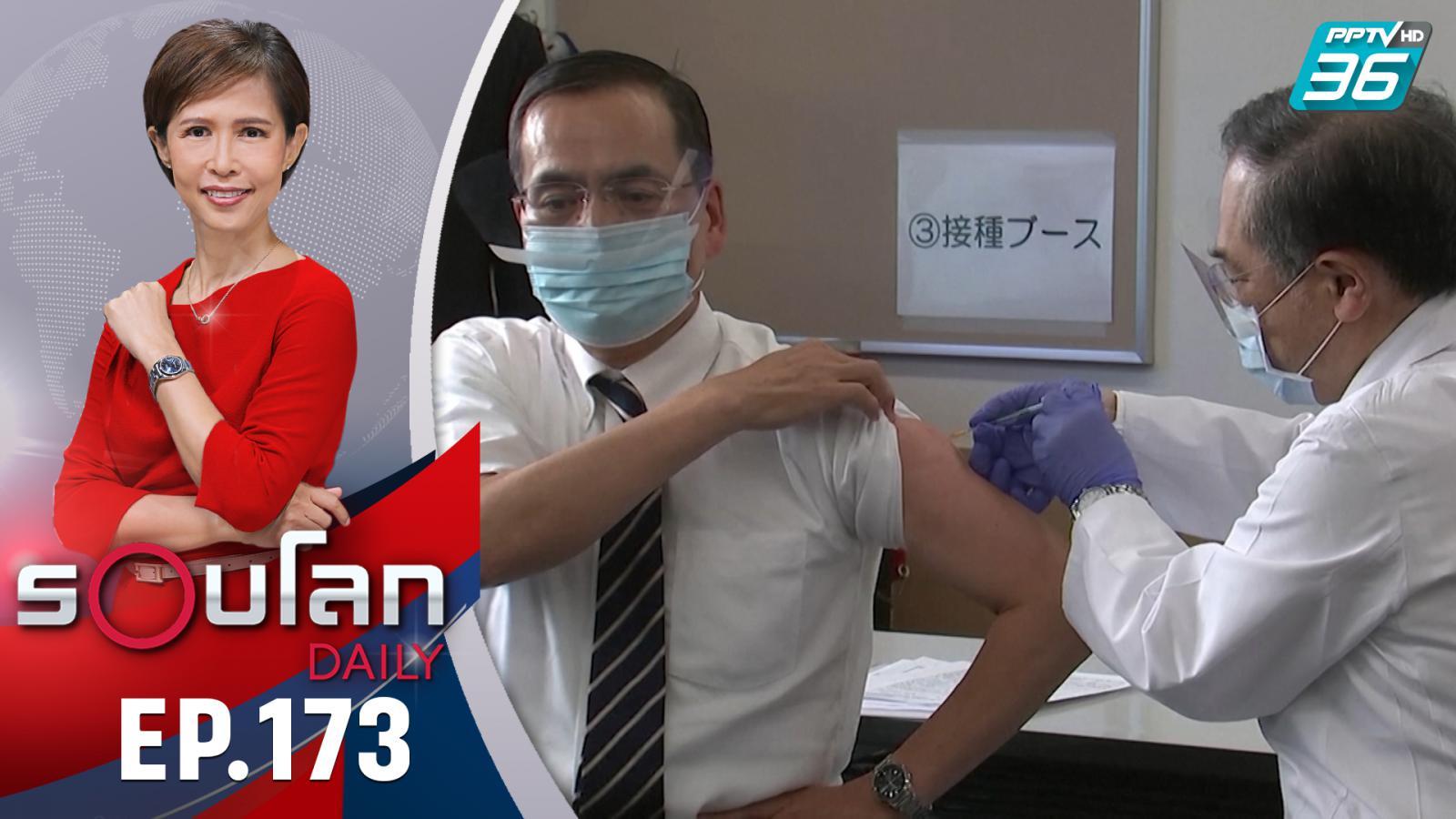 ญี่ปุ่นเริ่มโครงการฉีดวัคซีนป้องกันโควิด-19 ให้ประชาชน