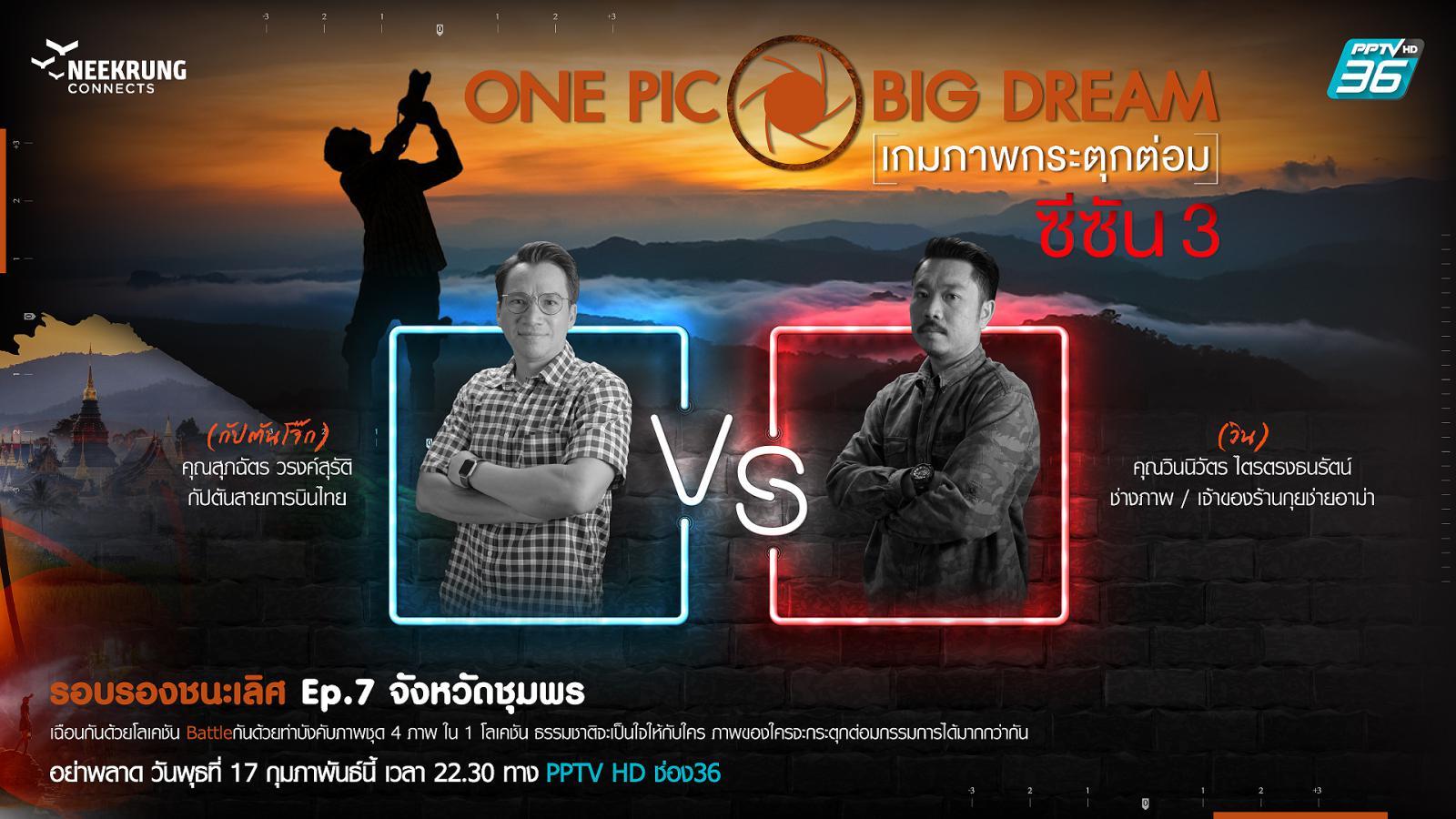 ภาพอันซีน จ.ลำปาง ที่ชนะใจกรรมการ | ONE PIC BIG DREAM เกมภาพกระตุกต่อม ซีซัน 3 EP.7