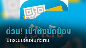 """ด่วน!! แอปพลิเคชันเป๋าตัง ขัดข้อง กรุงไทยแจ้งปิดระบบยืนยันตัวตน """"เราชนะ"""""""