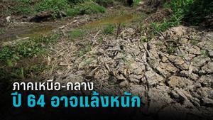 สสน.คาด ปี 64 ภาคเหนือ-กลาง แล้งหนักต้นปี เหตุฝนน้อย น้ำในเขื่อนไม่พอ