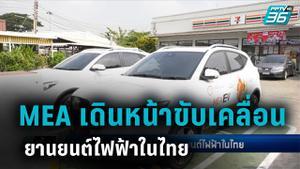 MEA ขับเคลื่อนการใช้งานยานยนต์ไฟฟ้าในไทย