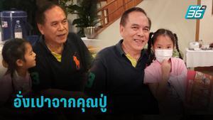 """""""ปู่ไพวงษ์"""" จัดให้ """"น้องปีใหม่"""" ซองอั่งเปาเป็นฟ้อน อวดความน่ารักหลานสาวรำไทย"""