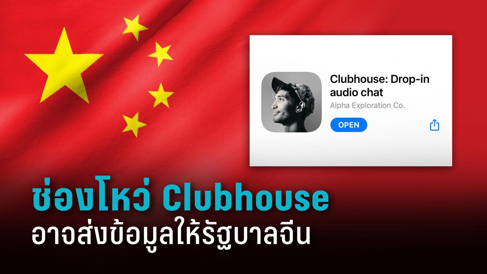 แอปพลิเคชัน Clubhouse อาจมีช่องโหว่ให้รัฐบาลจีนเข้าถึงข้อมูล