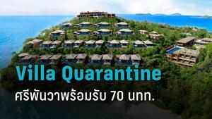 ศรีพันวา เตรียมนำร่อง Villa Quarantine พร้อมรับ 70 นทท.จากอินโดนิเซีย