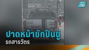 กระบะกร่าง ขัดปาดหน้าชักปืนขู่ สุดท้ายเป็นรถสารวัตร