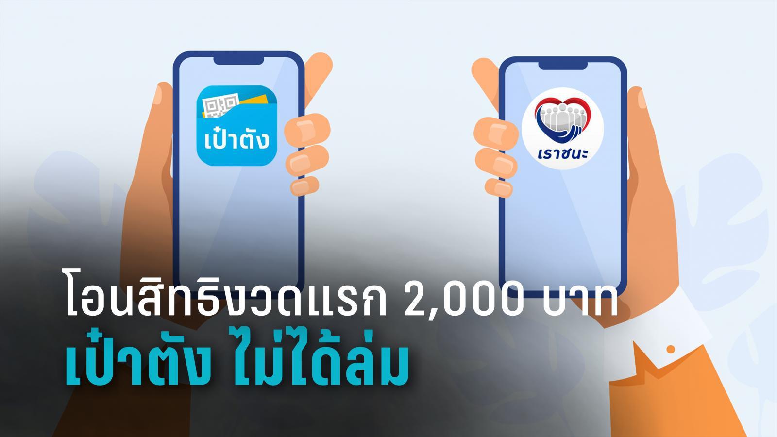 """เราชนะ โอนสิทธิงวดแรก 2,000 บาท กรุงไทย ยันแอป""""เป๋าตัง""""ไม่ได้ล่ม"""