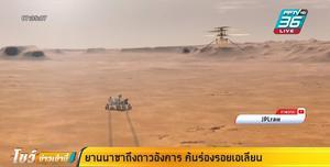 ยานนาซาถึงดาวอังคาร ค้นร่องรอยเอเลียน