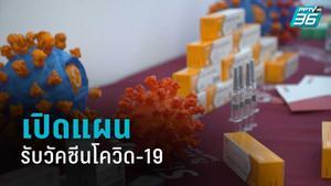 เปิดแผน รับวัคซีนโควิด-19 ล็อตแรกถึงไทย 24 ก.พ.นี้