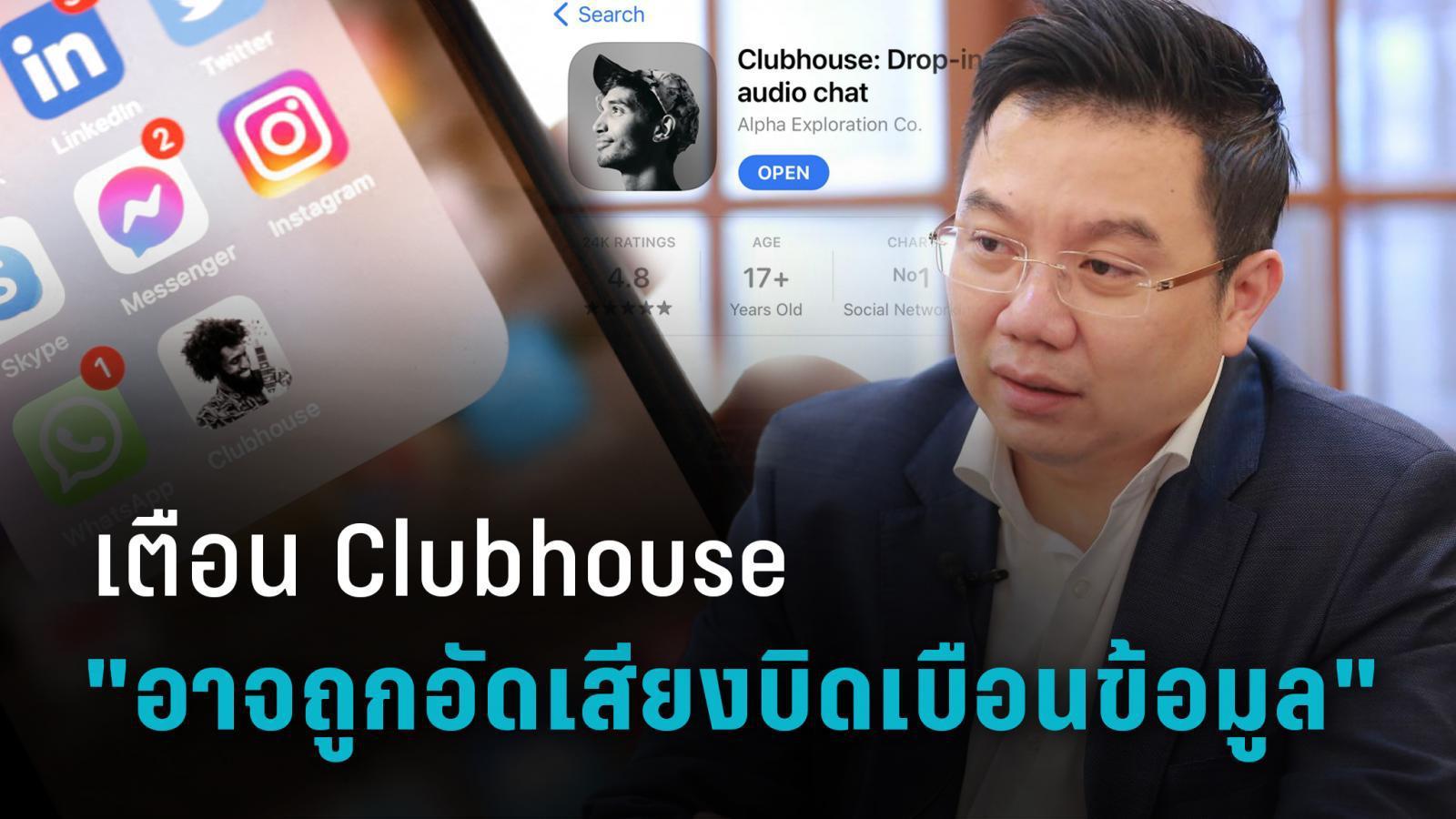 นักกฎหมายเตือนเล่น Clubhouse อาจถูกนำข้อมูลไปบิดเบือน