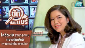 ชัดก่อนแชร์ | โควิด-19 สามารถพบความผิดปกติทางผิวหนังได้จริงหรือ?  | PPTV HD 36