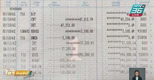 อดีตพระเอาบัญชีเจ้าอาวาสโอนเงินเหลือ 14 บาท