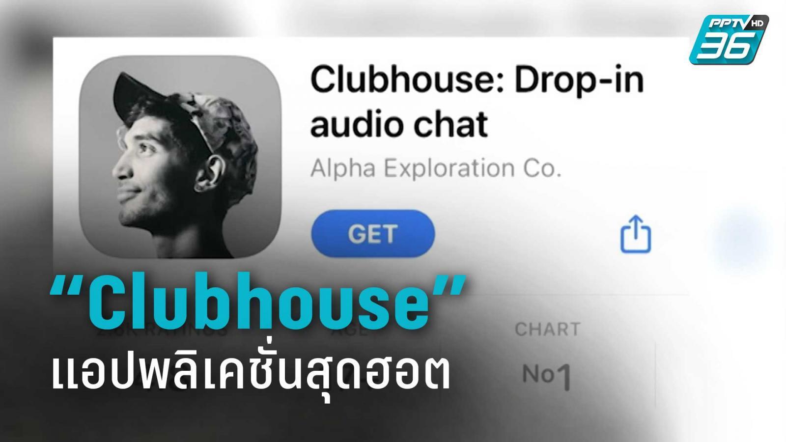 """เหตุใด """"Clubhouse"""" ได้รับความนิยม"""
