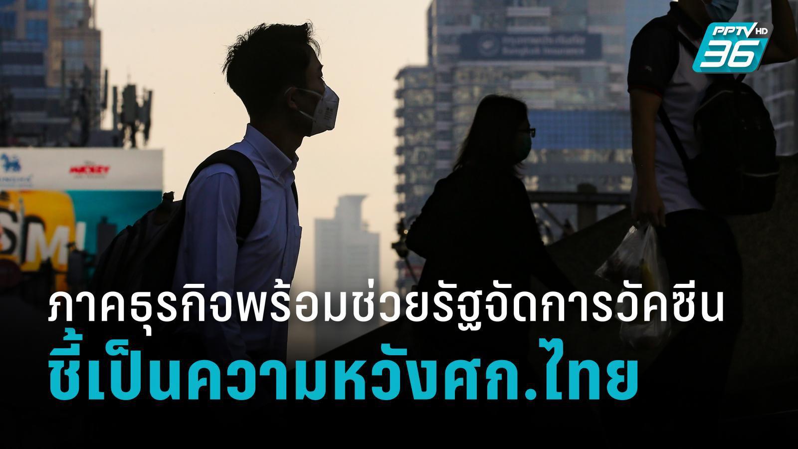 ภาคธุรกิจเร่งรัฐ วางโรดแมปบริหารวัคซีนโควิด-19  พร้อมให้ความช่วยเหลือฟื้นเศรษฐกิจไทย