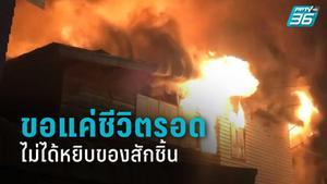 ไฟไหม้ชุมชนวัดดาวดึงฯ วอด 14 หลัง ชาวบ้านเล่านาทีหนีตาย ไม่ได้หยิบของสักชิ้น