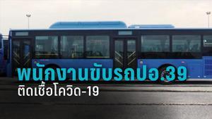 พนักงานขับรถเมล์ ปอ.39 ติดโควิด-19 เช็กไทม์ไลน์ช่วง 11-19 ก.พ.