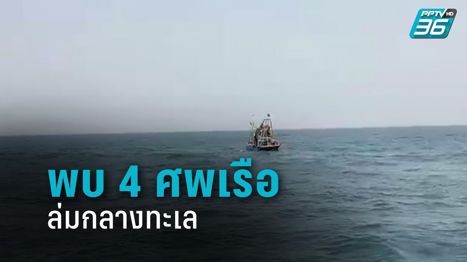 พบแล้ว 4 ผู้เสียชีวิต เรือล่มกลางทะเล