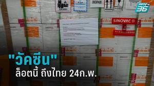 """วัคซีนมาแล้ว """"อนุทิน"""" โชว์ภาพ """"ซิโนแวค"""" ถึงไทย 24ก.พ.ย้อนแผนรับ - ฉีดวัคซีนโควิด"""