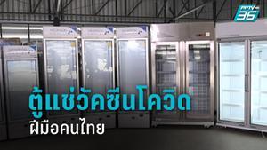 """""""ตู้แช่วัคซีนโควิด-19"""" ฝีมือคนไทย"""