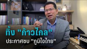 """""""คารม พลพรกลาง"""" ทิ้งก้าวไกล ซัดเด็กอมมือ ประกาศซบ """"ภูมิใจไทย"""" พูดถึง """"ธนาธร - ปิยบุตร"""""""