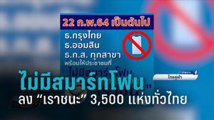 """พรุ่งนี้! ไม่มีสมาร์ทโฟน ลง """"เราชนะ"""" 3,500 แห่งทั่วไทย"""