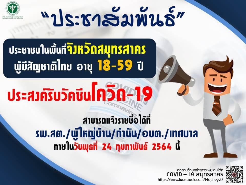 """""""บิ๊กตู่"""" อาสา ฉีดเข็มแรก วัคซีนโควิด-19 แต่ไม่ใช่ล็อตถึงไทย 24ก.พ.!"""
