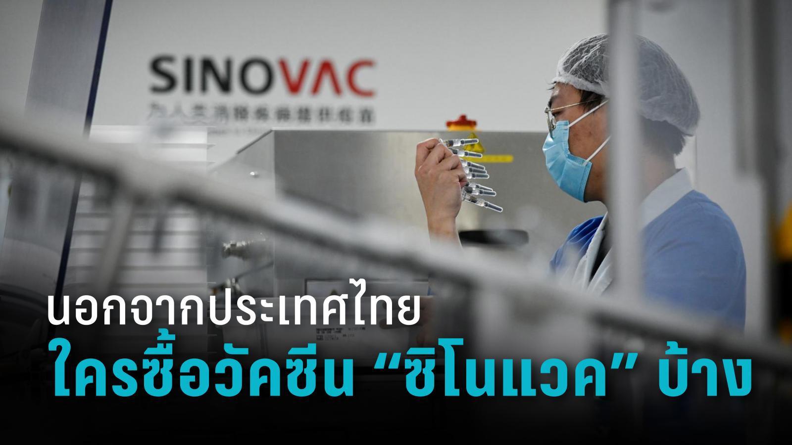 """นอกจากไทย ใครอีกบ้างซื้อวัคซีนโควิด-19 """"ซิโนแวค"""""""