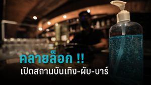 ด่วน !! ศบค.คลายล็อก กรุงเทพฯ-ปริมณฑล เปิดสถานบันเทิง-ผับ-บาร์ นั่งดื่มสุราในร้านได้