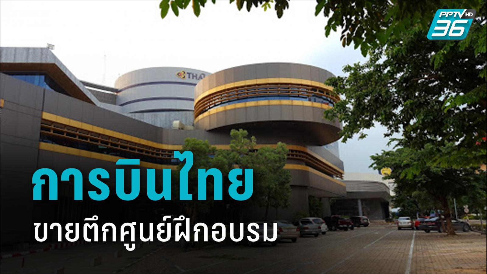 """การบินไทย ประกาศขายตึก """"ศูนย์ฝึกอบรมหลักสี่"""" กำหนดยื่นซองเสนอราคา 1 เม.ย. นี้"""