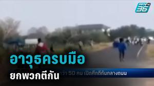 แก๊งโจ๋-นักเรียน อาวุธครบมือ ยกพวกตีกัน กลางถนน