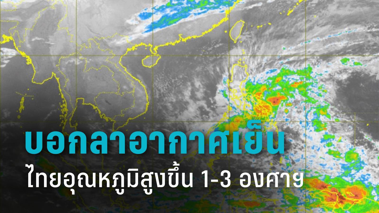 กรมอุตุฯ เผย เริ่มร้อนไทยอุณหภูมิสูงขึ้น 1-3 องศาฯ