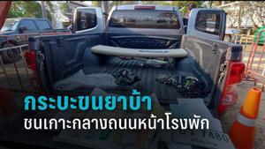 กระบะแต่งรถซิ่ง หลับในชนเกาะกลางถนนหน้าโรงพัก ตร.เข้าช่วยผงะ เจอยาบ้า 20,000 เม็ด