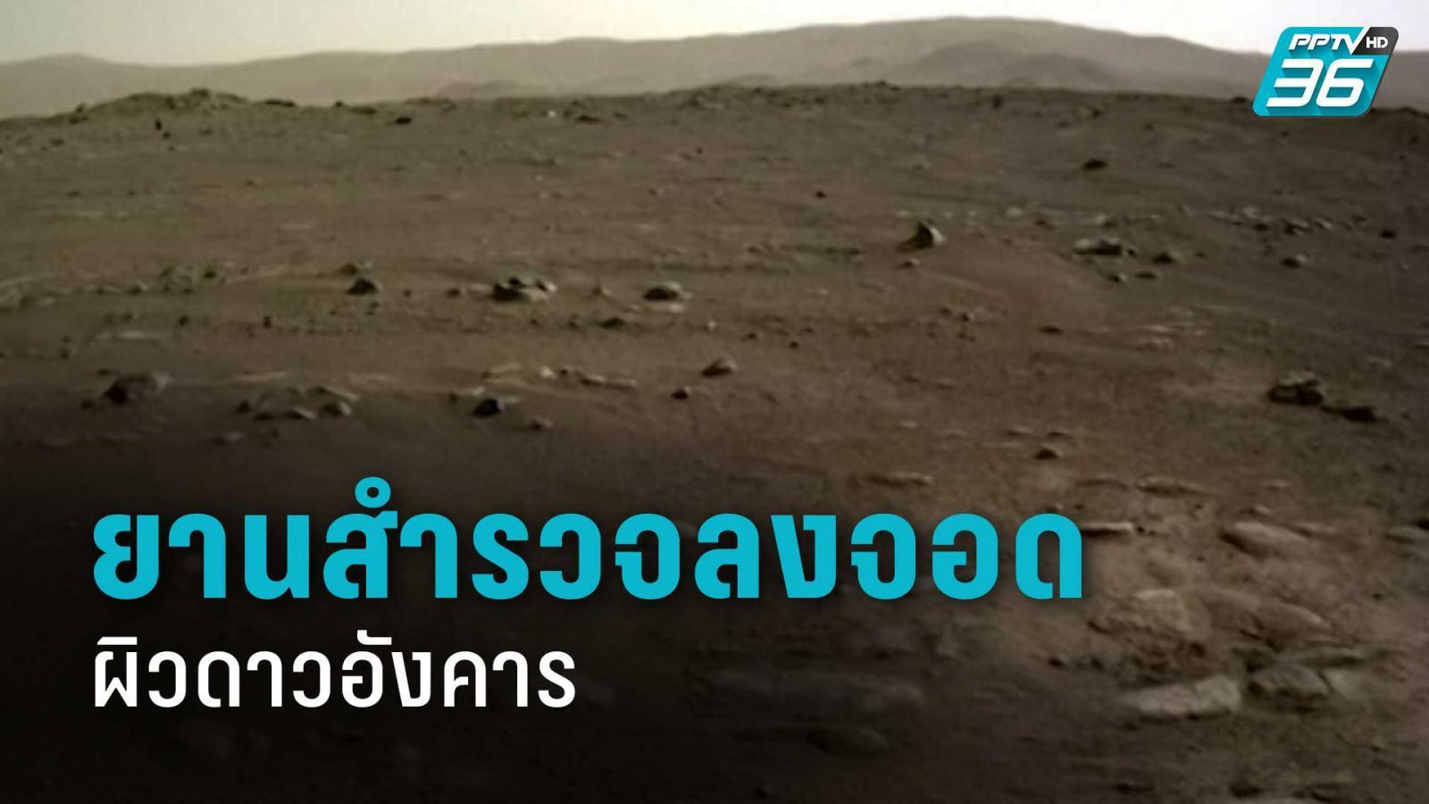 """""""นาซา"""" เปิดภาพ-เสียงจริง ยานสำรวจลงจอด ผิวดาวอังคาร"""